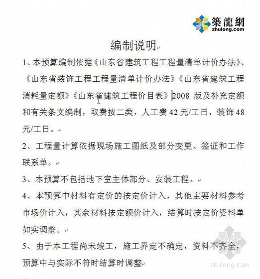 [山东]某健身中心场馆建筑工程清单报价(2011-09)