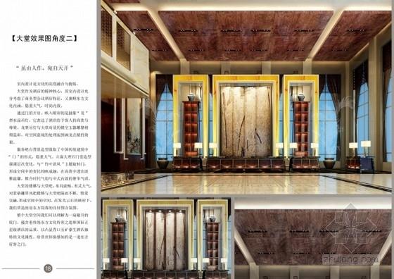 豪生酒店大堂区域提案概念效果图方案