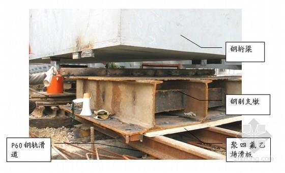 [江苏]1-96m钢桁梁拼装架设施工方案(横移顶推法)图片