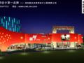 连云港广播影视文化城照明设计