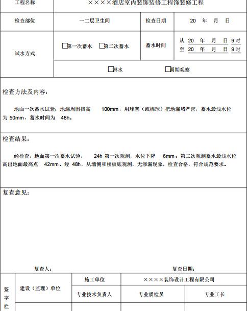 装饰装修工程验收记录表填写范例(212页)