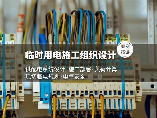 施工组织设计、临时用电设计案例实战精讲