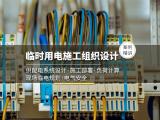 临时用电施工组织设计、供配电系统设计、施工部署、负荷计算、现场临电规划、电气安全——案例精讲