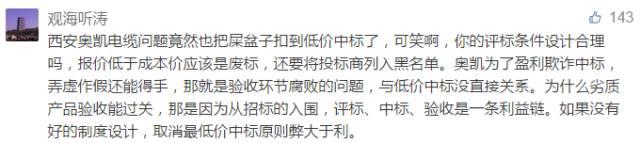 """人民日报:""""最低价中标""""不改,谈什么工匠精神、中国制造!_5"""