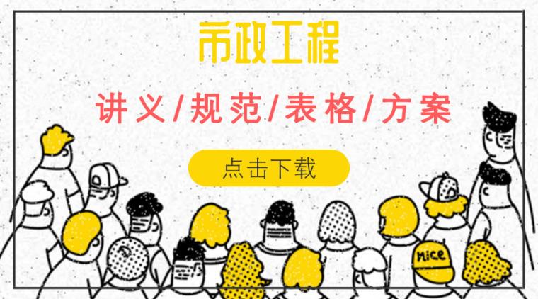 天津市政管道基坑资料下载-市政工程讲义/表格/方案,应有尽有