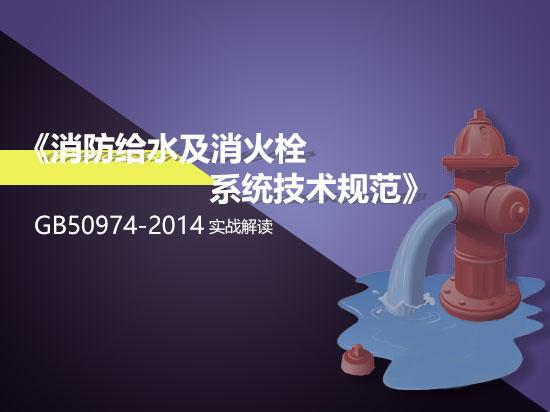GB50974-2014《消防给水及消火栓系统技术规范》实战讲解
