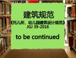 免费下载《托儿所、幼儿园建筑设计规范》JGJ39-2016PDF版