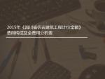 2015年《四川省仿古建筑工程计价定额》费用构成及全费用分析表