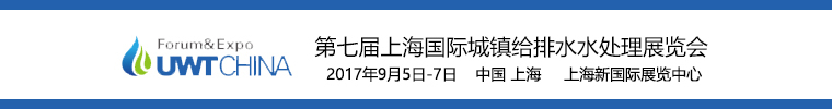 [2017.9.5-7]第七届上海国际城镇给排水水处理展览会