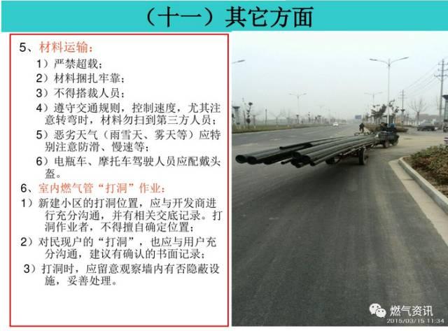 燃气工程施工安全培训(现场图片全了)_74