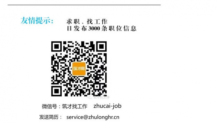 名企招聘帖:清华大学建筑设计研究院(上海)10月职位大放送