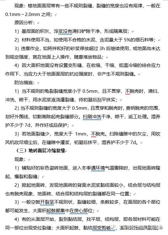建筑工程质量通病防治手册(图文并茂word版)!_87