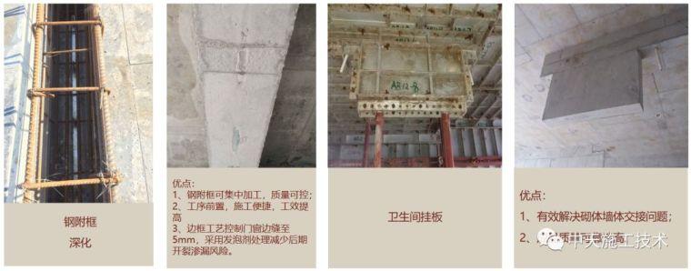招商开元中心一期项目BIM技术应用_27