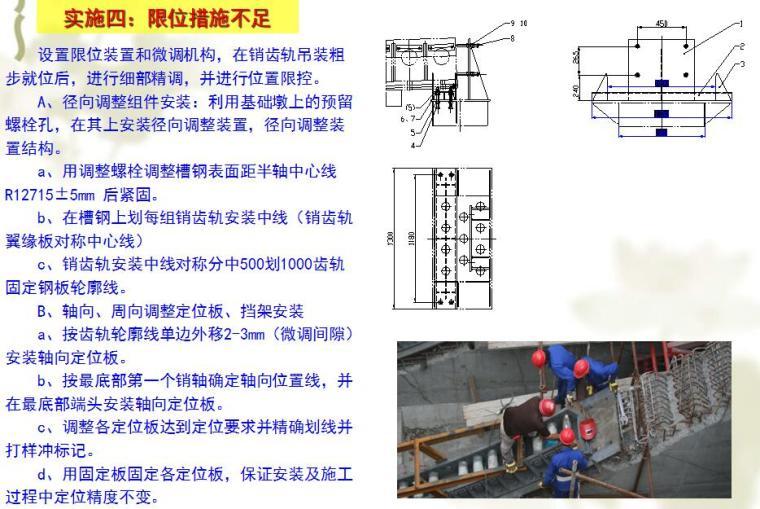 [QC成果]海河开启桥开启驱动装置销齿轨精确定位施工质量控制