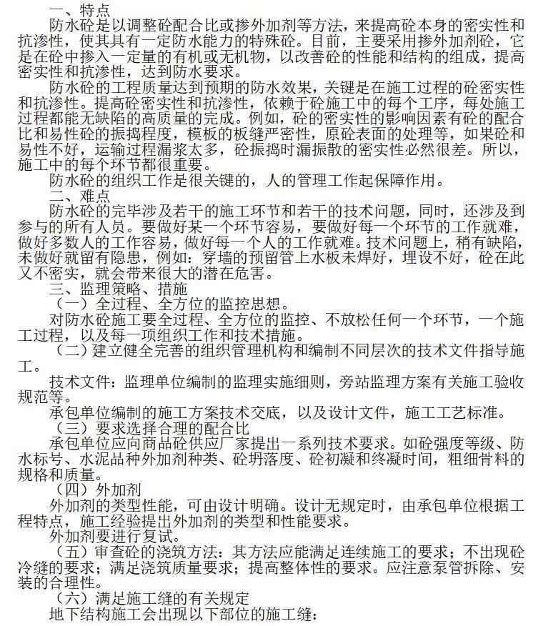 前江工业园区金融商务中心工程监理大纲(共86页)_9
