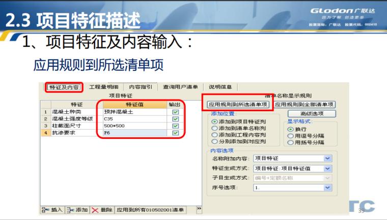 广联达计价软件GBQ4.0基础培训_5