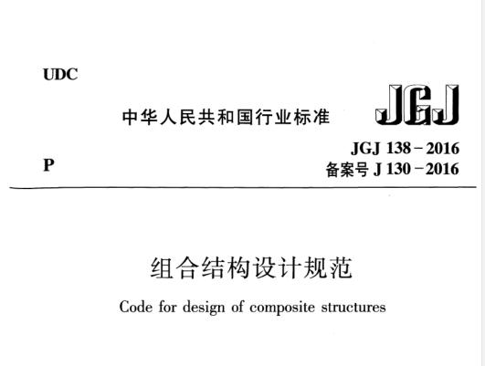 JGJ138-2016 组合结构设计规范