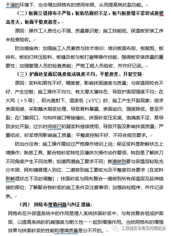 建筑工程质量通病防治手册(图文并茂word版)!_89