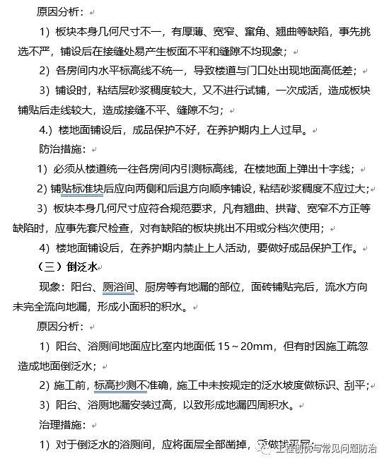 建筑工程质量通病防治手册(图文并茂word版)!_53