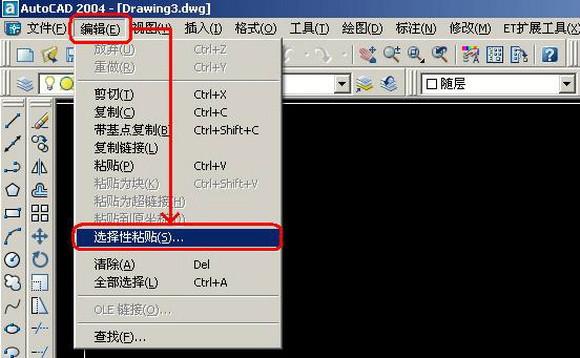 CAD,word,excel之间的转换技巧,终于找到了!_5