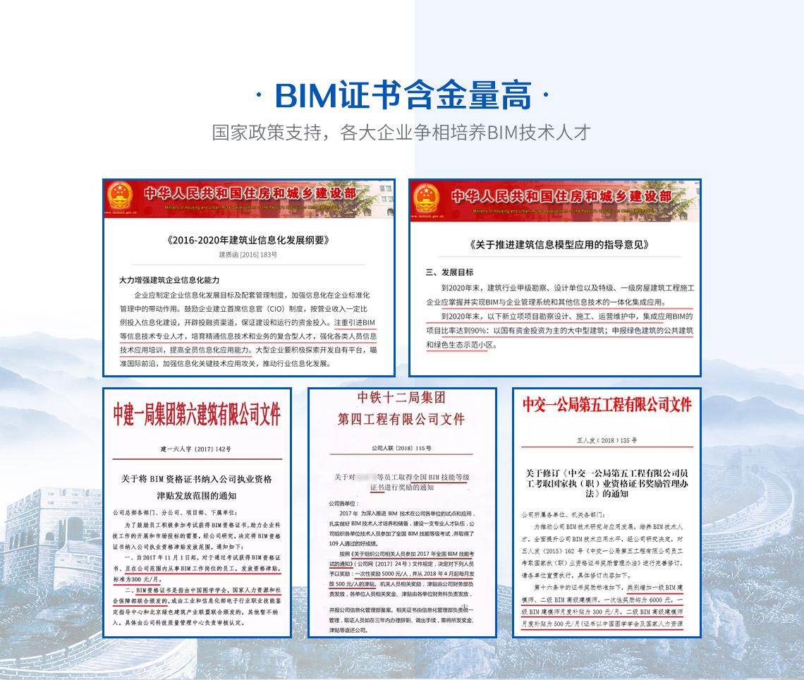 BIM证书含金量高,国家政策支持,各大企业争相培养BIM技术人才,对获得BIM等级证书的员工给予奖金和补贴。