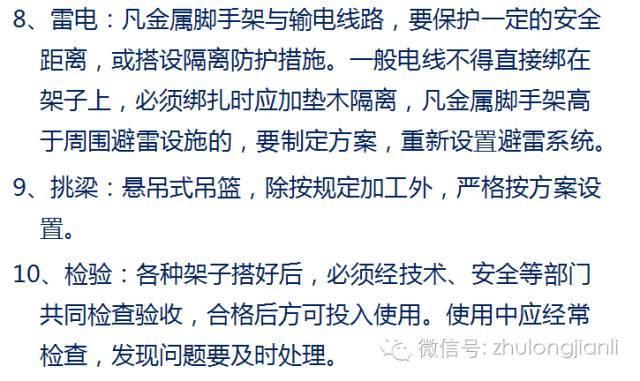 南宁3死4伤坍塌事故原因公布:模板支架拉结点缺失、与外架相连!_29
