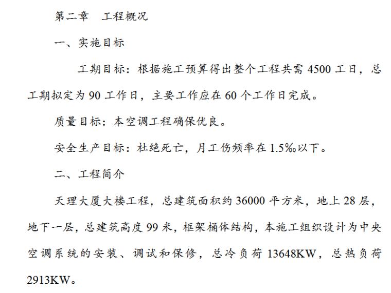 天理大厦中央空调工程施工组织设计(Word,36页)