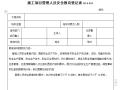 施工项目管理人员安全教育登记表