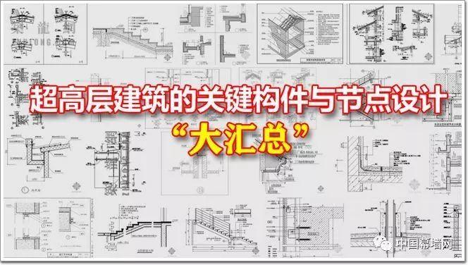 """超高层建筑的关键构件与节点设计""""大汇总"""""""