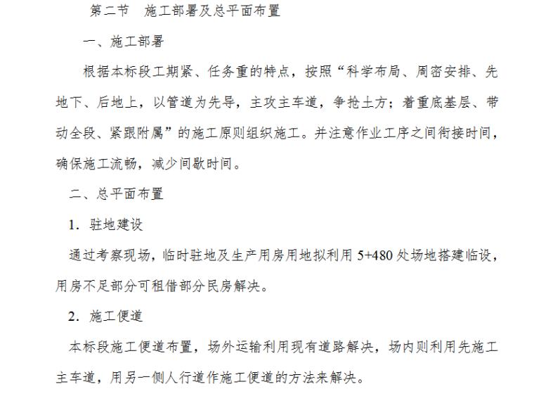 阳光大道G标段道路给排水工程施工组织设计(word,36页)