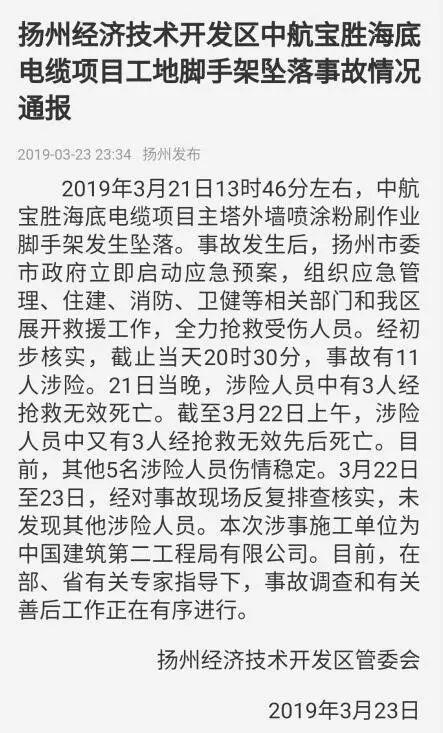 突发 江苏一工地发生脚手架坠落事故致6死5伤