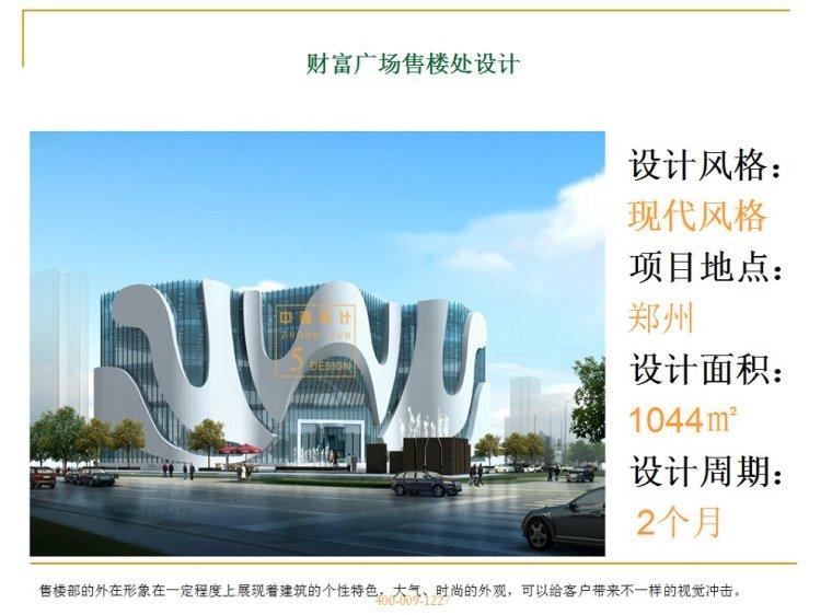 售楼处设计效果图_售楼处设计方案-郑州中骏设计_2