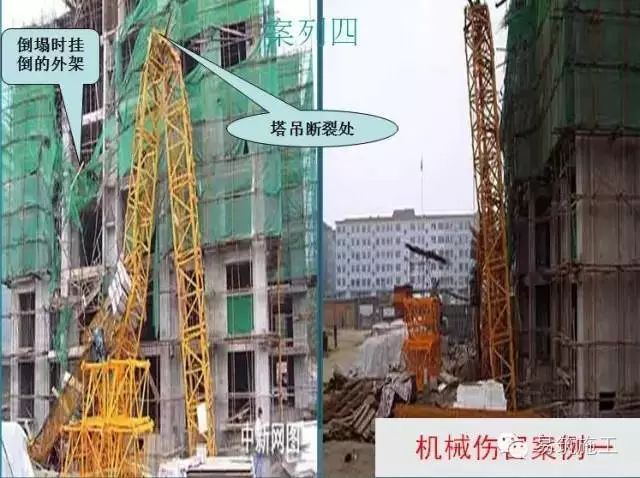 又一脚手架坍塌,盘点哪5种伤害占工程事故95%以上!_23