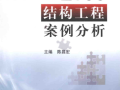 SAP2000结构工程案例分析-陈昌宏等
