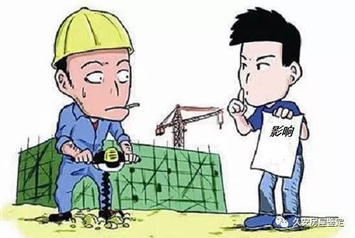 施工影响房屋安全鉴定