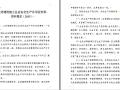 山东省建筑施工企业安全生产许可证申报资料要求(2015)