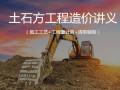 土石方工程造价讲义(施工工艺+工程量计算+清单编制)