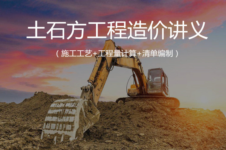 土石方工程造价讲义(施工工艺+工程量计算+清单编制)_1