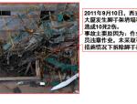 【全国】建筑工程脚手架安全施工培训(共86页)