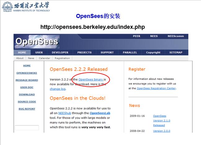OpenSees安装及使用-哈工大