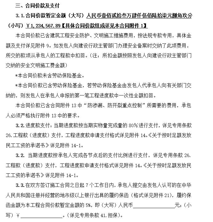 [碧桂园]建设工程总承包施工合同(共228页)_4