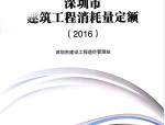 2016深圳市建筑工程消耗量定额规则说明