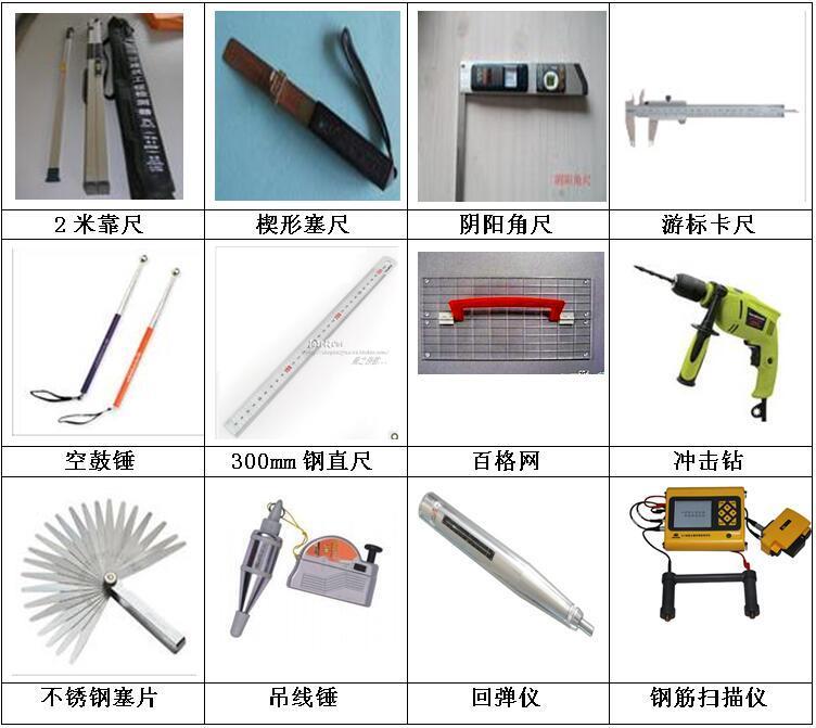 建筑工程实体质量实测实量操作手册
