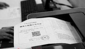 浙江省核发首张施工许可电子证照_1