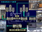钢结构整体安装技术施工方案(共64页)