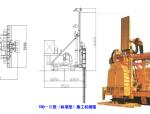 TRD工法施工技术等厚度水泥土搅拌连续墙工法