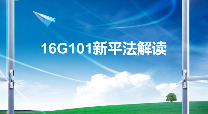 16G101新平法解读及16G新增节点的应用