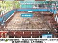 工程质量样板引路管理培训(多图)