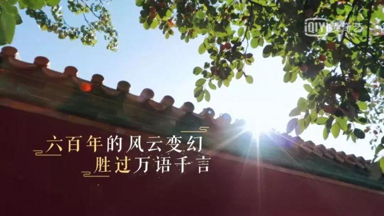 看了《上新了·故宫》 ,原来新中式里的中国色这么.......