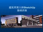 建筑草图大师SketchUp基础讲座(43页)